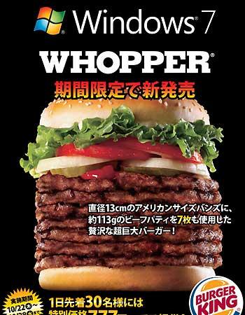 whopper7